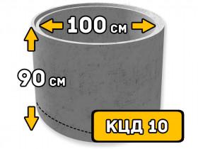 Кольцо бетонное c днищем КЦД 10, размер 1200*900 мм (внутренний диаметр 1000 мм)