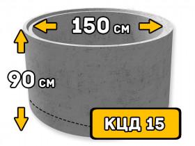 Кольцо бетонное с днищем КЦД 15, размер 1700*900 мм (внутренний диаметр 1500 мм)