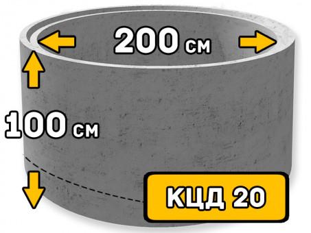 Кольцо бетонное с днищем КЦД 20, размер 2200*1000 мм (внутренний диаметр 2000 мм)
