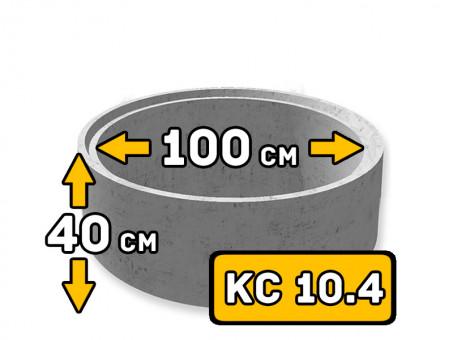 Кольцо бетонное КС 10.4 облегченное, размер 1120*400 мм (внутренний диаметр 1000 мм)