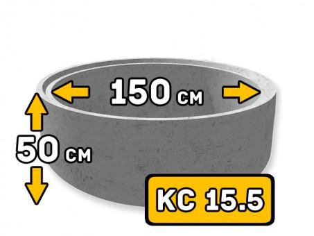 Кольцо бетонное КС 15.5, размер 1700*500 мм (внутренний диаметр 1500 мм)