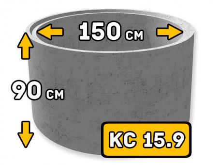 Кольцо бетонное КС 15.9, размер 1700*900 мм (внутренний диаметр 1500 мм)