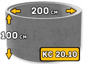 Кольцо бетонное КС 20.10, размер 2200*1000 мм (внутренний диаметр 2000 мм)