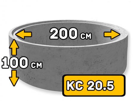 Кольцо бетонное КС 20.5, размер 2200*500 мм (внутренний диаметр 2000 мм)