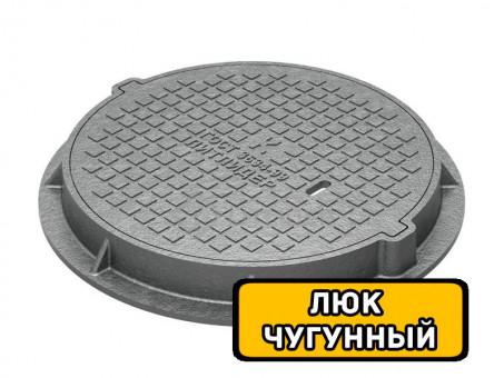 Люк чугунный (лёгкий), вес 55 кг