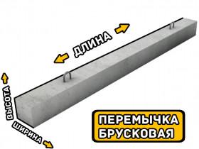 Перемычка брусковая 3ПБ 21-8п, размеры (Д*Ш*В): 2070*120*220 мм