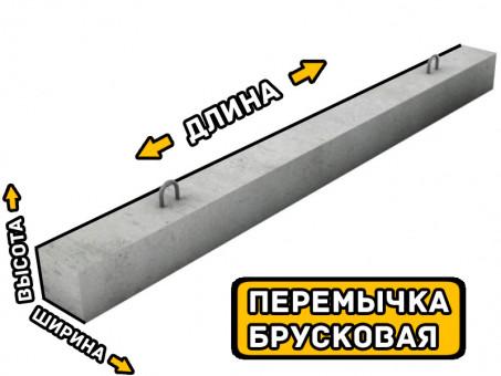 Перемычка брусковая 2ПБ 22-3п, размеры (Д*Ш*В): 2200*120*140 мм