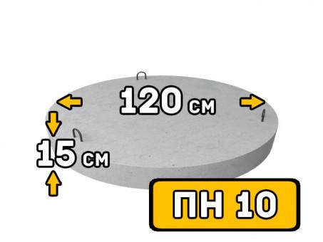 Плиты колодца нижняя ПН 10, диаметр 1200 мм