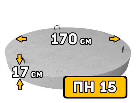 Плиты колодца нижняя ПН 15, диаметр 1700 мм