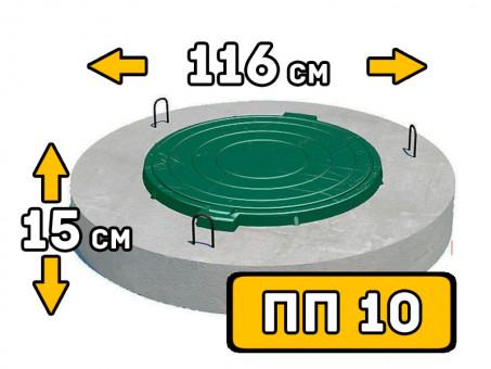 Плиты перекрытия колодца ПП 10 со встоенным люком 3 т., диаметр 1160 мм