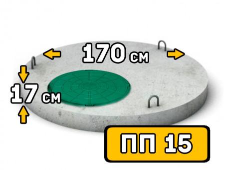 Плиты перекрытия колодца ПП 15 (встоенный люк 1 т.)